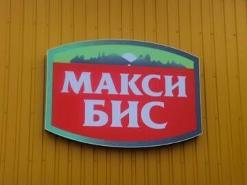maksibis